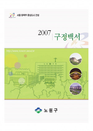 2007구정백서