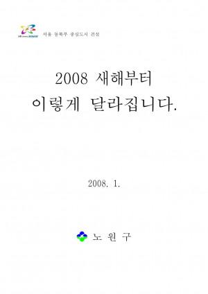 2008년 달라지는 제도