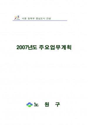2007년 주요업무계획