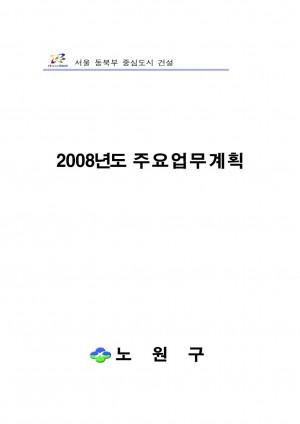 2008년 주요업무계획