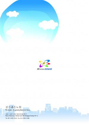 노원구2008 화보집