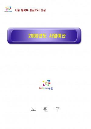 2009년 노원구 예산현황
