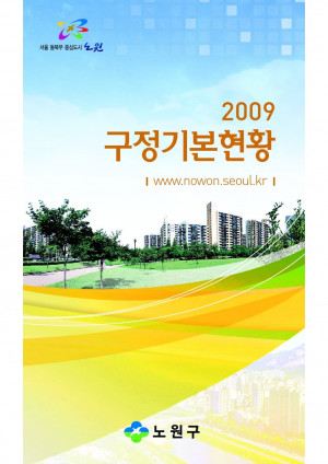 2009년 구정기본현황