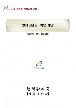 2010년 노원구 예산현황