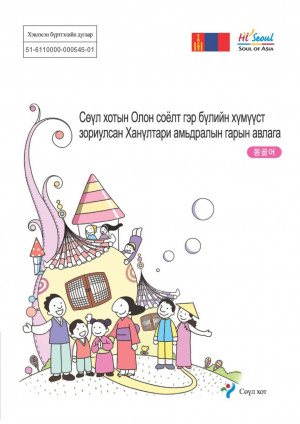 다문화생활정보(몽골어)
