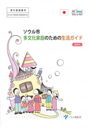 다문화생활정보(일본어)