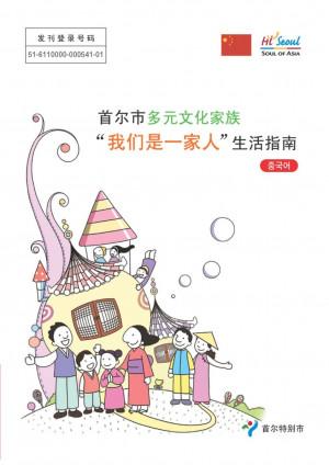 다문화생활정보(중국어)