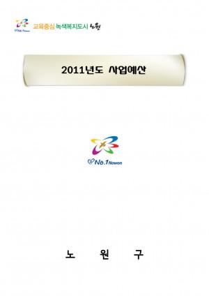 2011년 노원구 예산현황