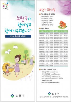 2011. 생애주기별 출산.양육지원사업 안내