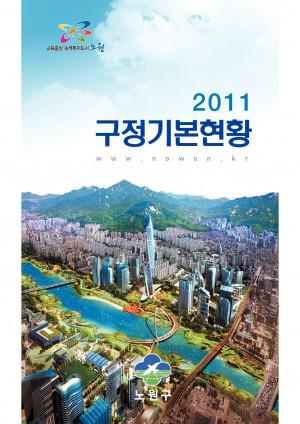 2011 구정기본현황