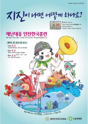 2011 재난대응 안전한국훈련 포스터