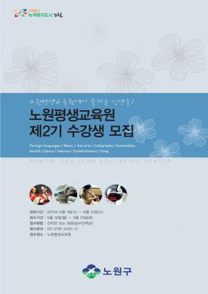 노원평생교육원 제2기 수강생 모집