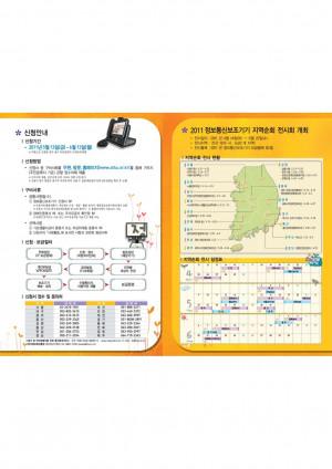 2011 정보통신보조기기 보급사업 및 제품안내 리플릿