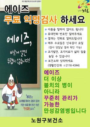 에이즈 예방 홍보 포스터
