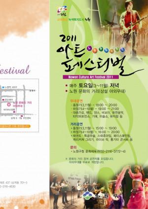2011 아트페스티벌 노원문화의거리 행사안내