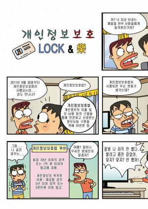 개인정보보호 LOCK & 樂