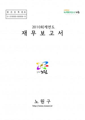 2011년 노원구 지방재정공시-2(재무보고서)