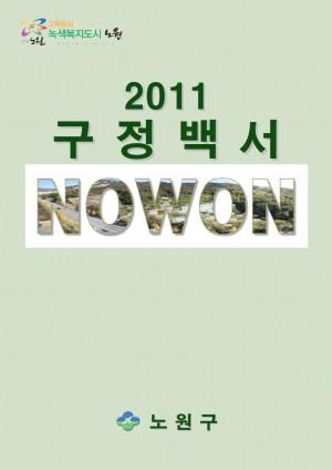 2011 구정백서