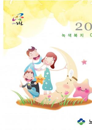 2012 녹색복지 Calendar