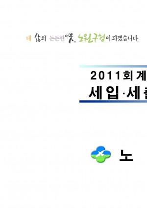 2011회계연도 세입·세출 결산서