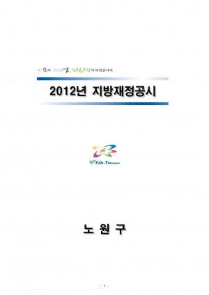 2012년 노원구 지방재정공시