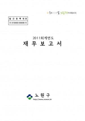 2012년 노원구 지방재정공시-2(재무보고서)