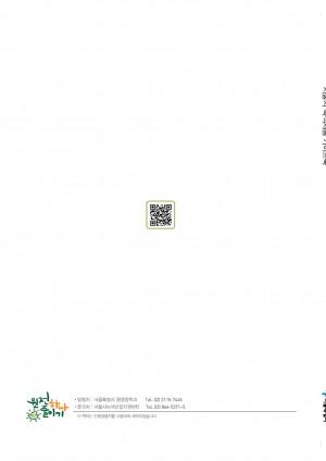 서울시녹색제품가이드북(공공기관용)