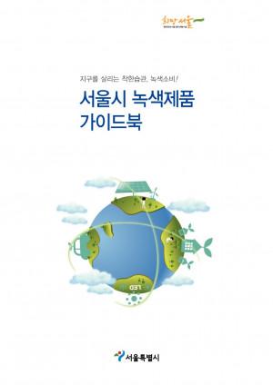 서울시녹색제품가이드북(시민용)