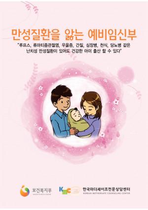 만성질환 임신부용 상담지침