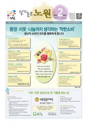 노원구소식 2013년 02월