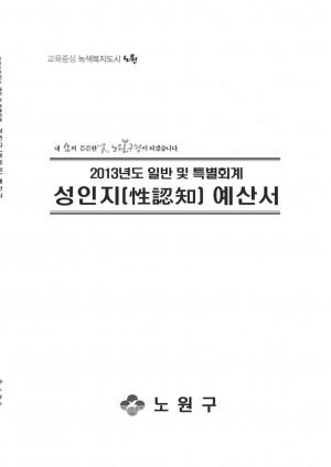 2013년도 일반 및 특별회계 성인지(性認知) 예산서