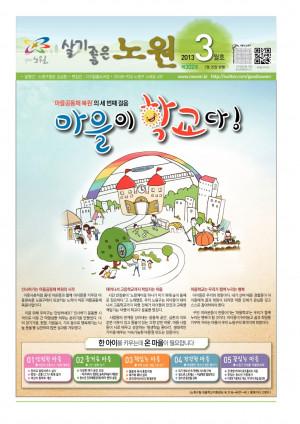 노원구소식 2013년 03월