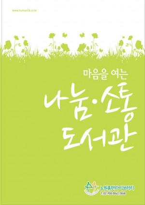 노원휴먼라이브러리- 마음을 여는 나눔소통 도서관