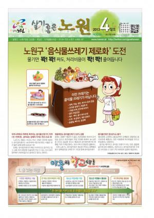 노원구소식 2013년 04월