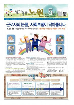노원구소식 2013년 05월