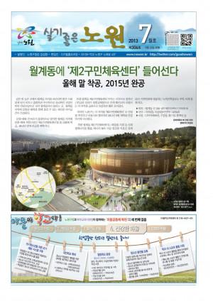 노원구소식 2013년 07월