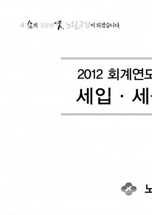 2012년 세입,세출 결산서