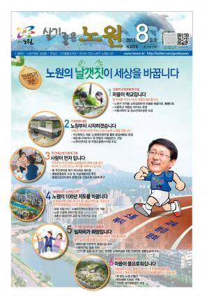노원구소식 2013년 08월