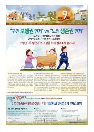 노원구소식 2013년 09월