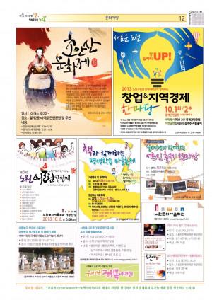 노원구소식 2013년 10월