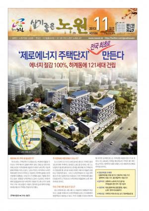 노원구소식 2013년 11월