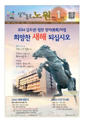 노원구소식 2014년 01월