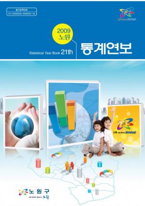 2009년 노원통계연보
