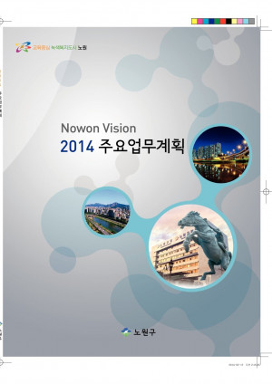 2014년 주요업무계획