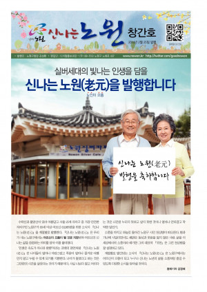 어르신소식 2014년 03월(봄)