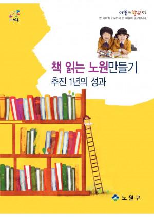 책읽는 노원 성과집