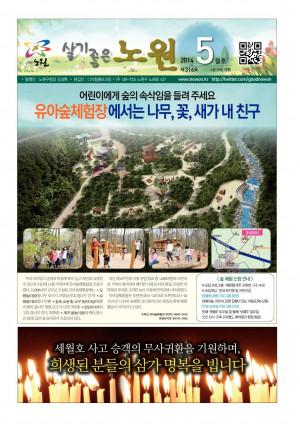 노원구소식 2014년 05월