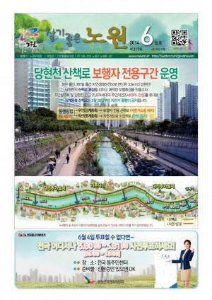 노원구소식 2014년 06월