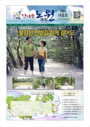 어르신소식 2014년 06월(여름)
