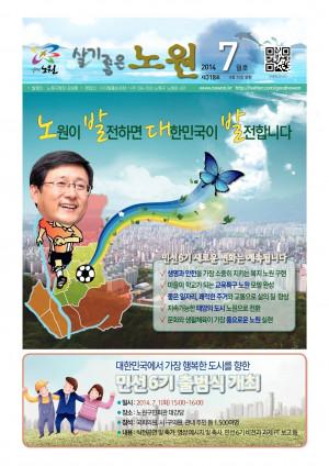 노원구소식 2014년 07월